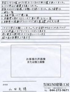 山田邸014