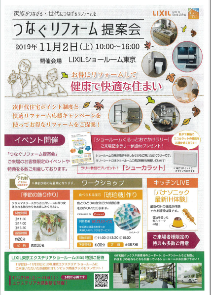 LIXIL ~つなぐリフォーム提案会~ 11/2(土)